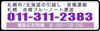 011-311-2383