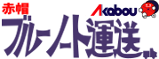 札幌赤帽ブルーノート運送