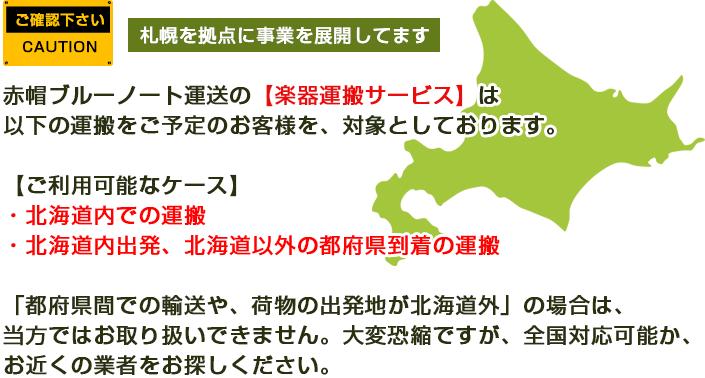 当方は札幌を拠点に事業を行っており、対応範囲外です。お引取先、お届け先、どちらも北海道でないお客様は、こちらにご相談ください