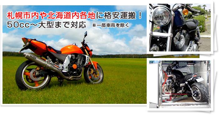 札幌市内や北海道内へ格安バイク運送。50cc~大型まで対応可能です