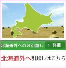 赤帽の北海道内の引越し